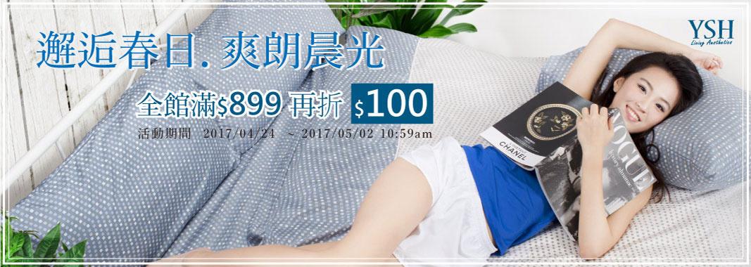 伊尚厚美學生活  全館滿899折100