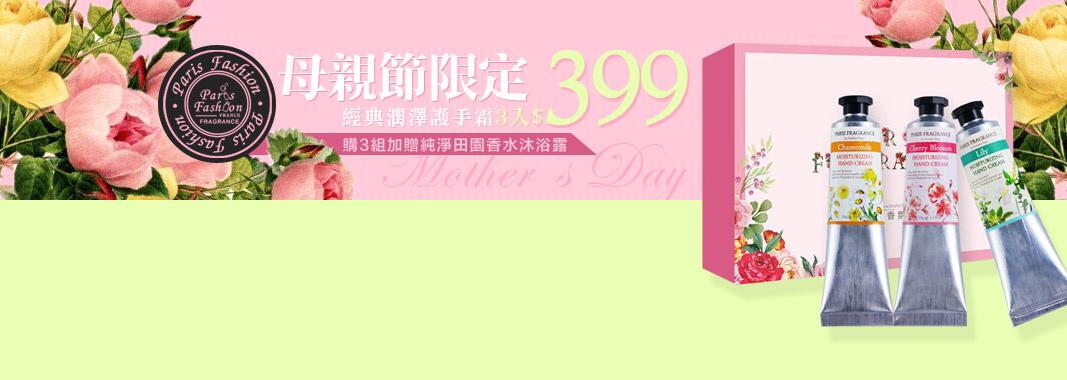 經典潤澤護手霜3入組★母親節限定399元