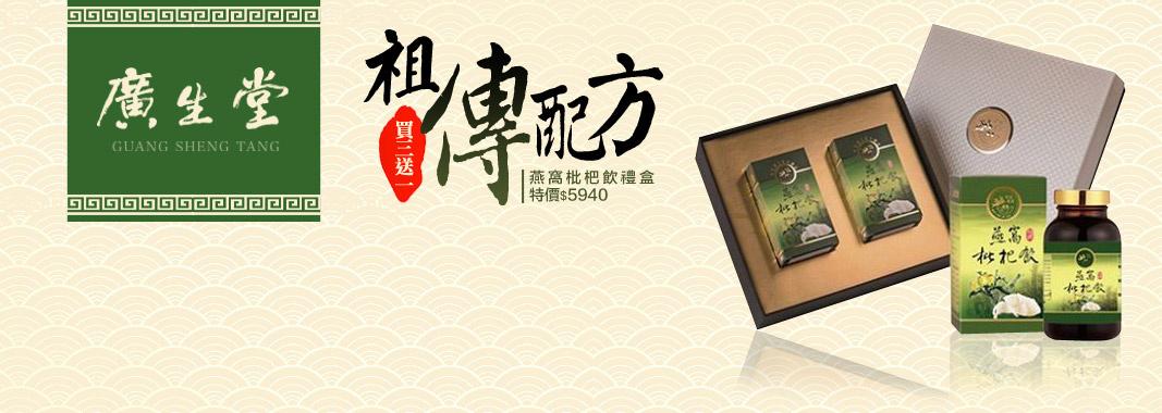 買三送一 濃縮★燕窩枇杷飲禮盒5940元