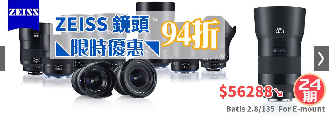ZEISS鏡頭94折 ▼ 大公開!