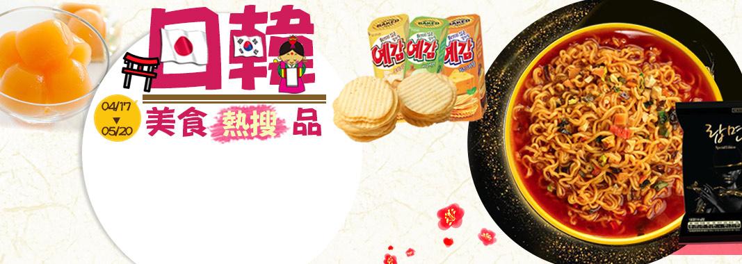 日韓美食 新品熱搜