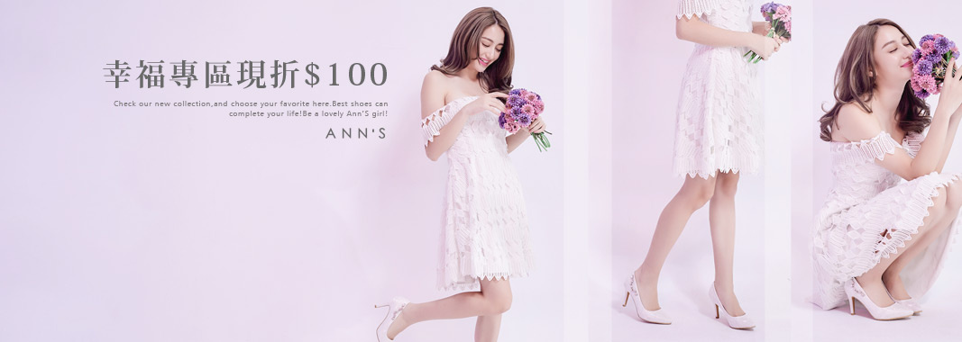 ANNS婚禮這樣穿-幸福專區現折100