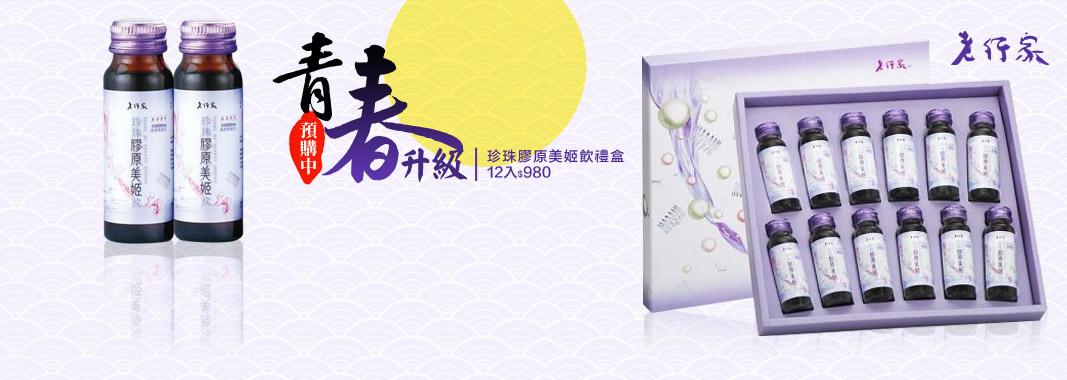 下殺76折【老行家】珍珠膠原美姬980元