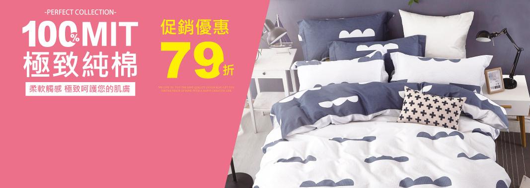 PureOne MIT純棉床組79折