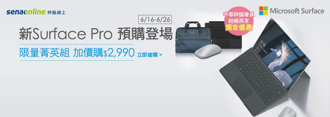 【預購再送$1000】全新Surface