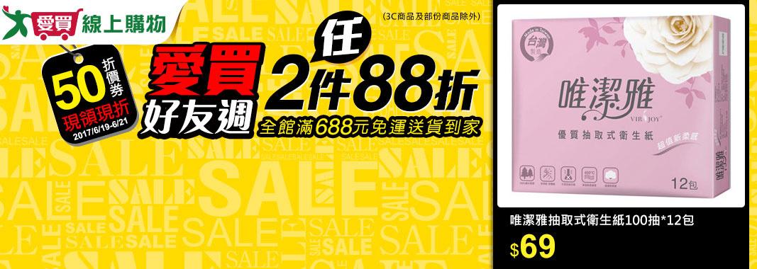 愛買線上購物 滿699免運送到家!