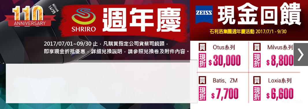 ZEISS指定鏡頭 現金回饋▼ 大公開!