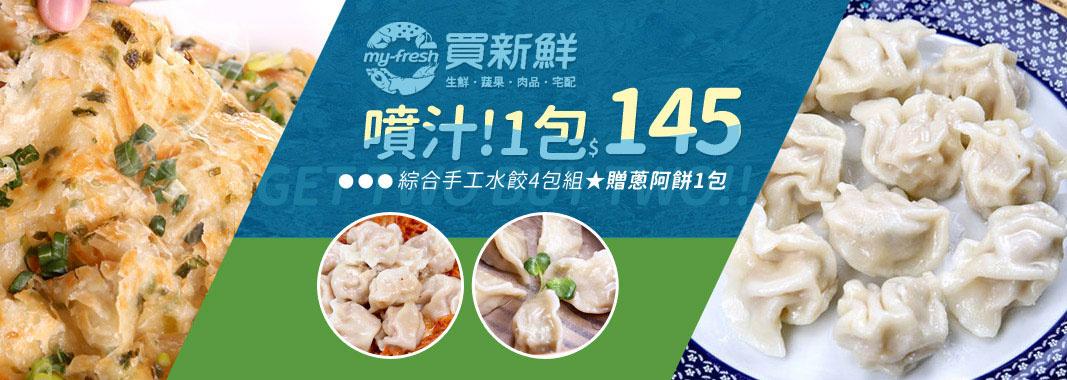下殺65折↘綜合手工水餃4包組★贈蔥阿餅