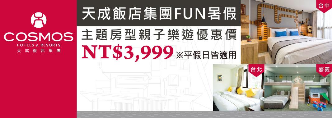 親子樂遊住宿專案 4人3999