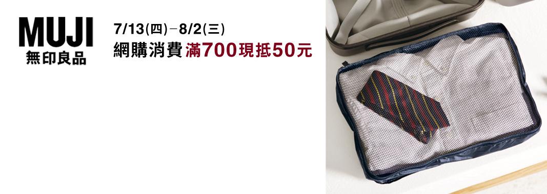 Muji旅行用品滿700現折50