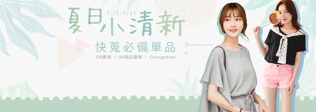 夏日小清新×OB嚴選×VK服飾