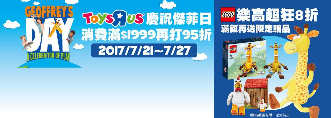 反斗城傑菲日★樂高積木8折滿額送