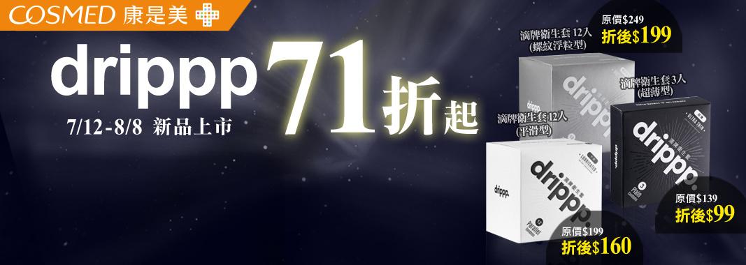 滴牌保險套71折