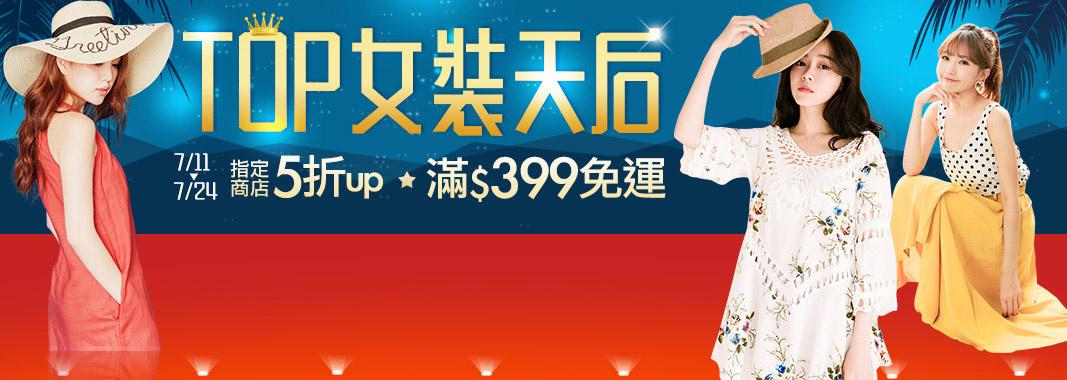 TOP女裝天后★指定店399免運