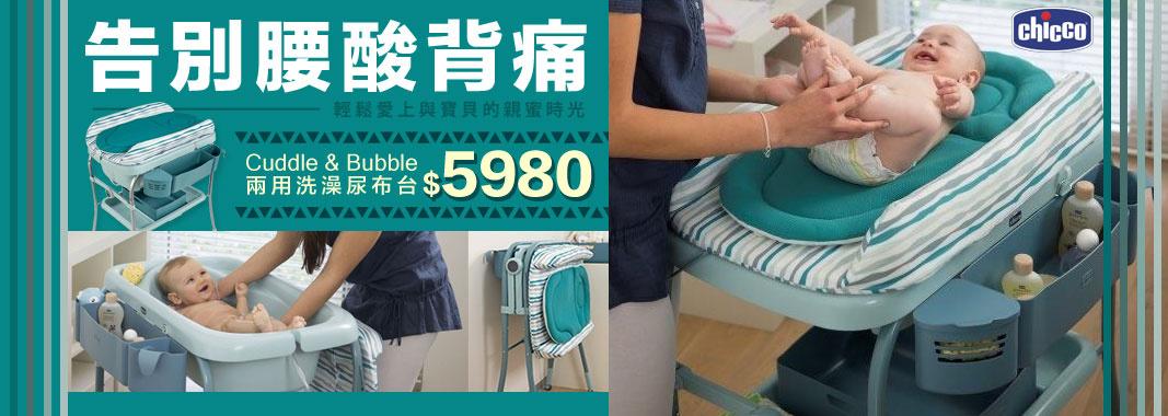 chicco洗澡尿布台$5980