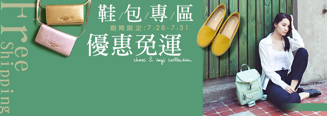 鞋包配飾限定週末免運