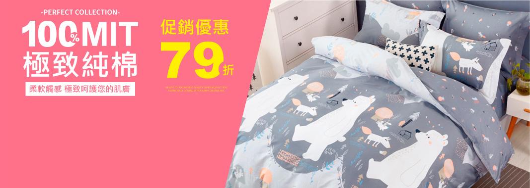 PureOne  純棉床組79折