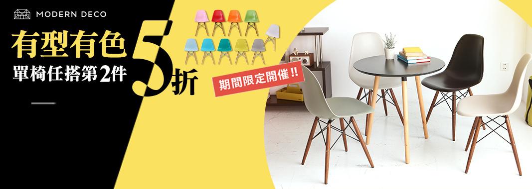 Modern Deco 有型椅第2件5折