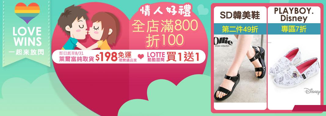 流行女鞋全店滿800折100