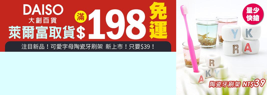 DAISO大創線上購物滿198免運