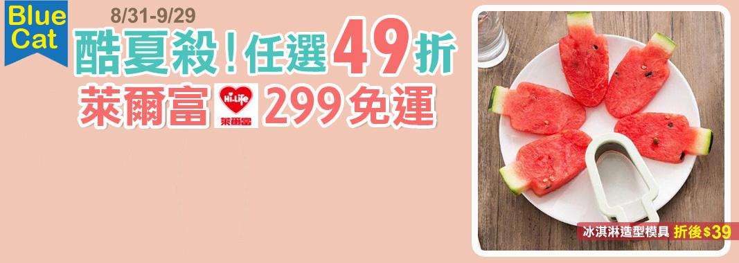 BlueCat 任選消暑品49折!
