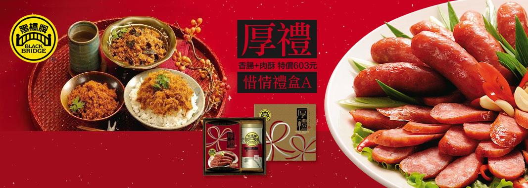 厚禮惜情禮盒A★香腸1盒+肉酥1罐630