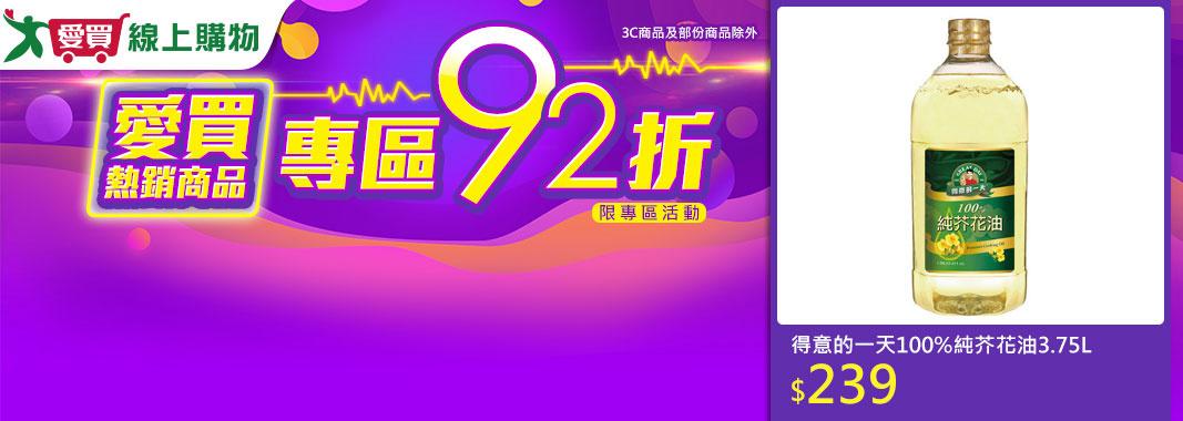 愛買 中元熱銷專區92折