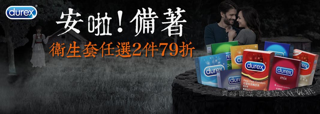 Durex 超級商城旗艦店