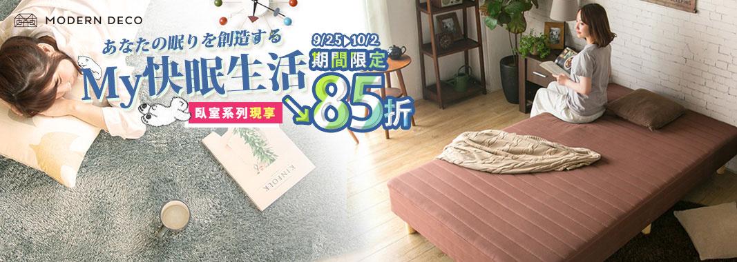 Modern Deco 任選79折