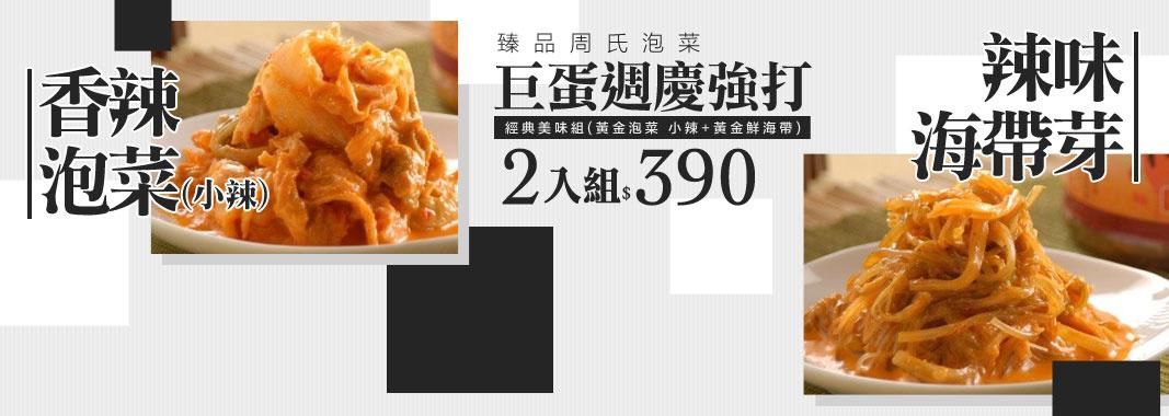 週年慶強打7折 黃金泡菜小辣+黃金鮮海帶