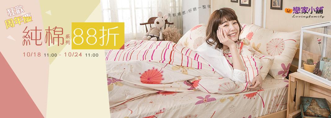 戀家小舖  純棉系列88折!