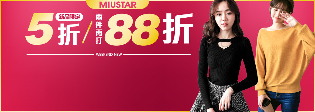 MIU-STAR・新品限定5折