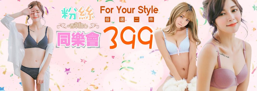 香草甜心★399up