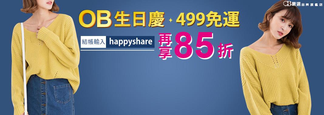 happyshare→全店結帳85折