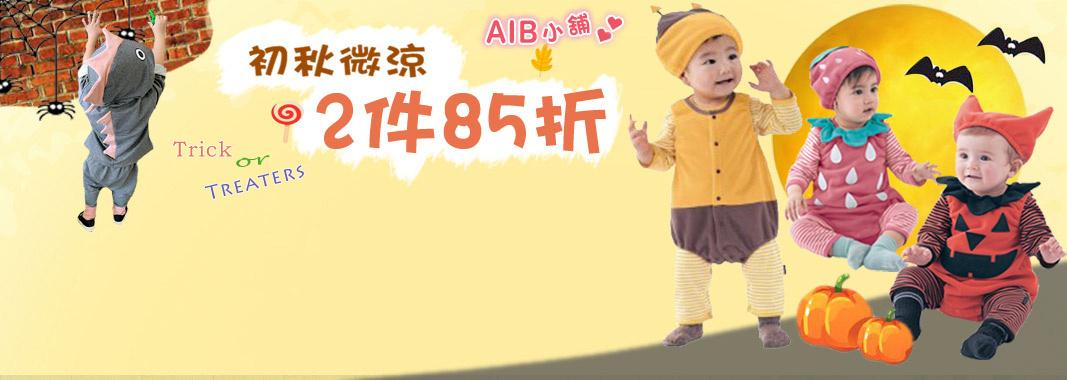 AIB小舖-新品童裝任2件85折