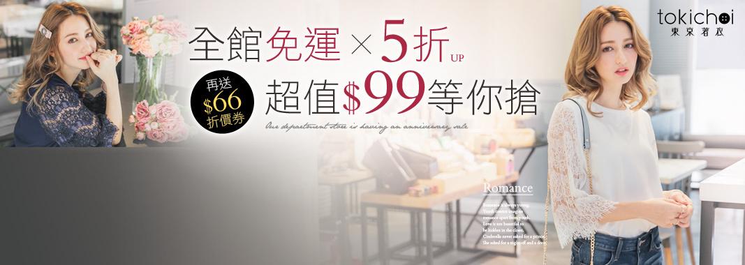 東京著衣・66元券現領現折