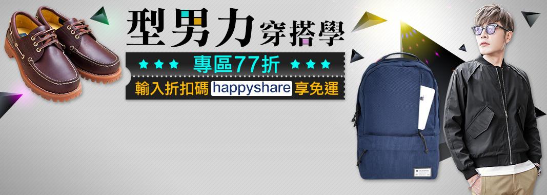 77折 折扣碼happyshare免運