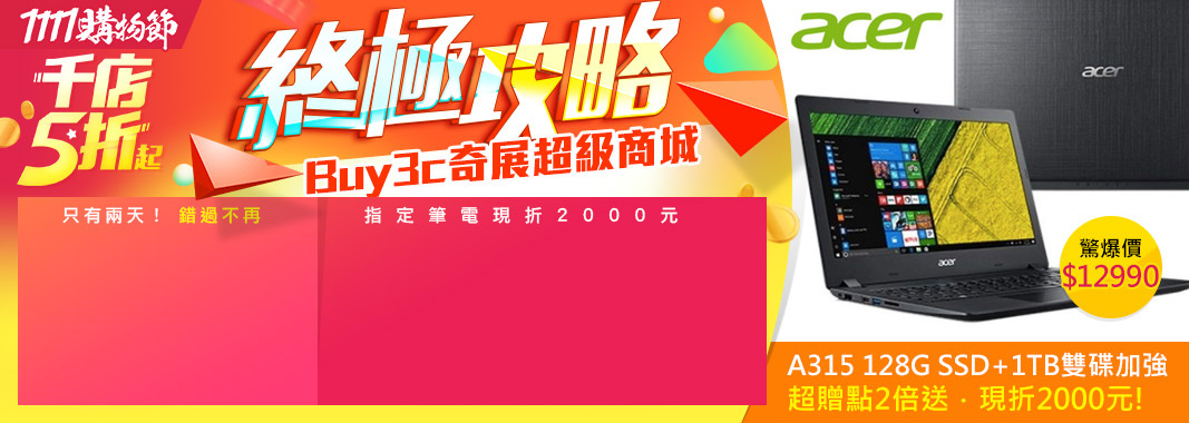 Buy3c奇展11/13-14 現折2千