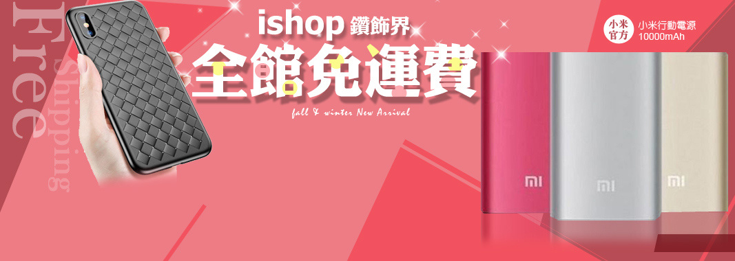 iShop鑽飾界★續航雙11 全館免運費