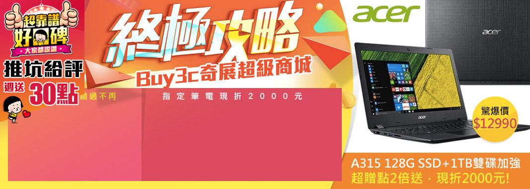 Buy3c奇展!筆電現折2000