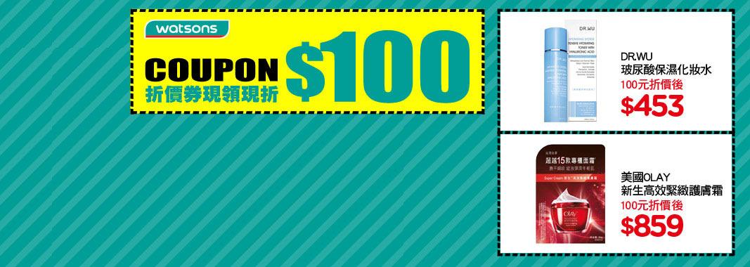 DR.WU全系列現折100元