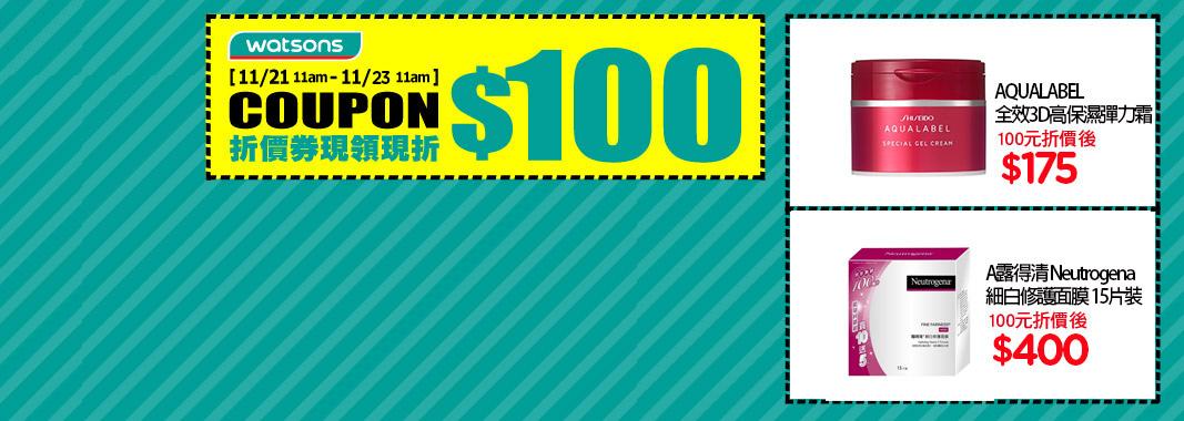 屈臣氏 全店任選現折100元