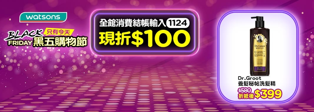 屈臣氏 結帳輸入1124現折$100