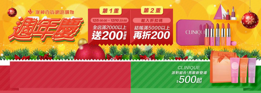 漢神滿2000送200