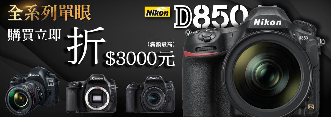 德寶光學影音 D850熱賣中!!
