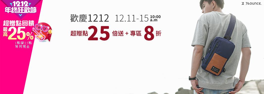 歡慶1212 專區8折!
