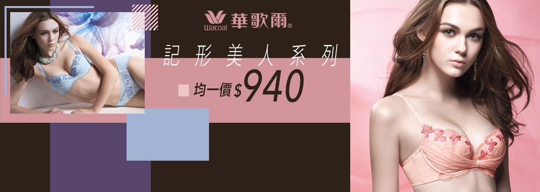 記形美人系列優惠價940元