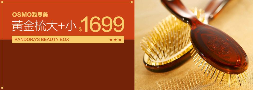 黃金梳大+小1699元