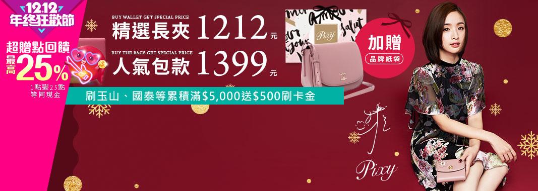 pixy精選夾款1212、包款1399