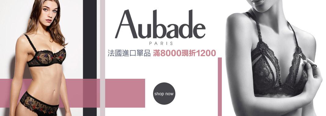 法國進口單品滿8000元折1200元